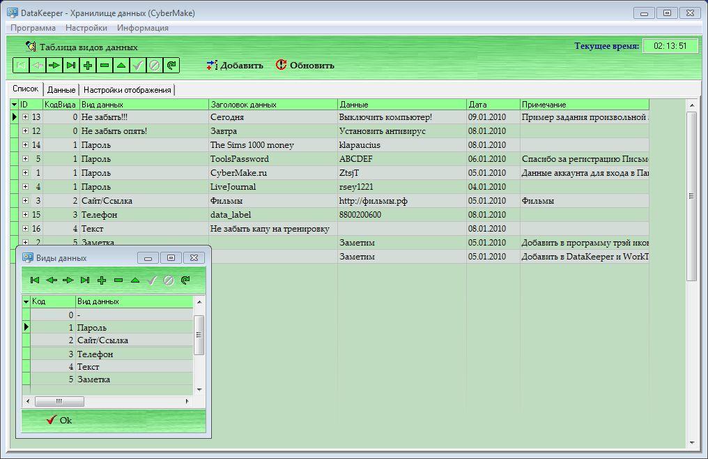 бесплатная русская программа для базы данных