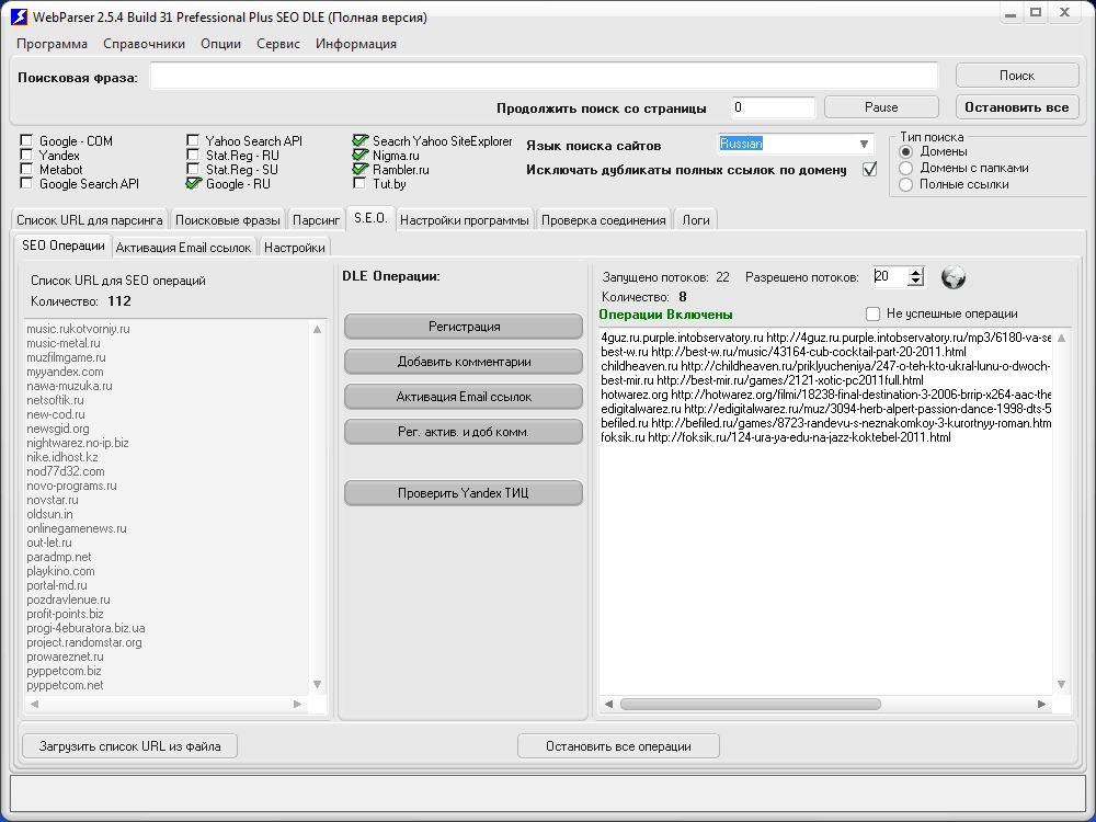 И продвижение сайтов в интернете vbulletin xrumer 7.09